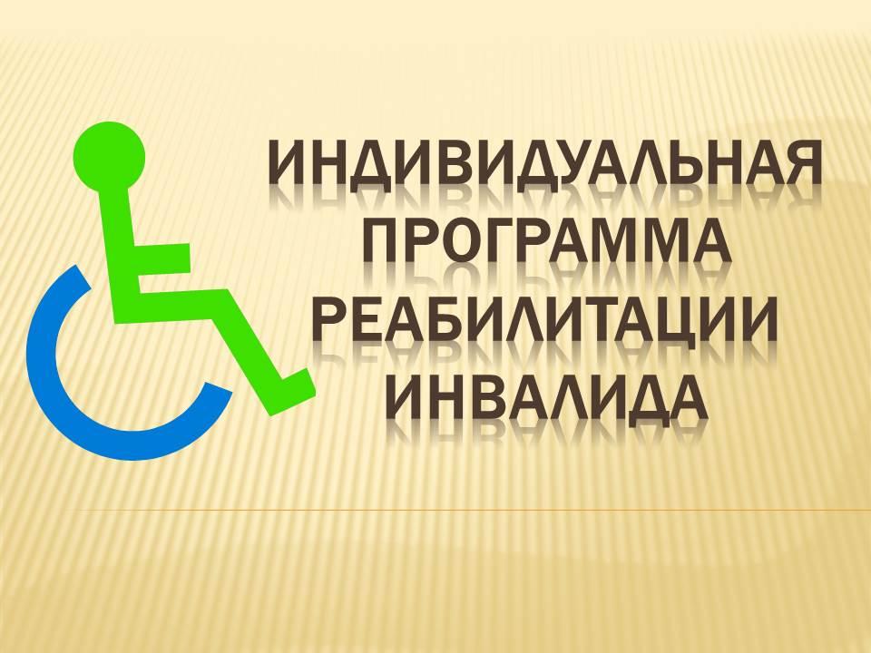 при отказе инвалида от индивидуальной программы реабилитации